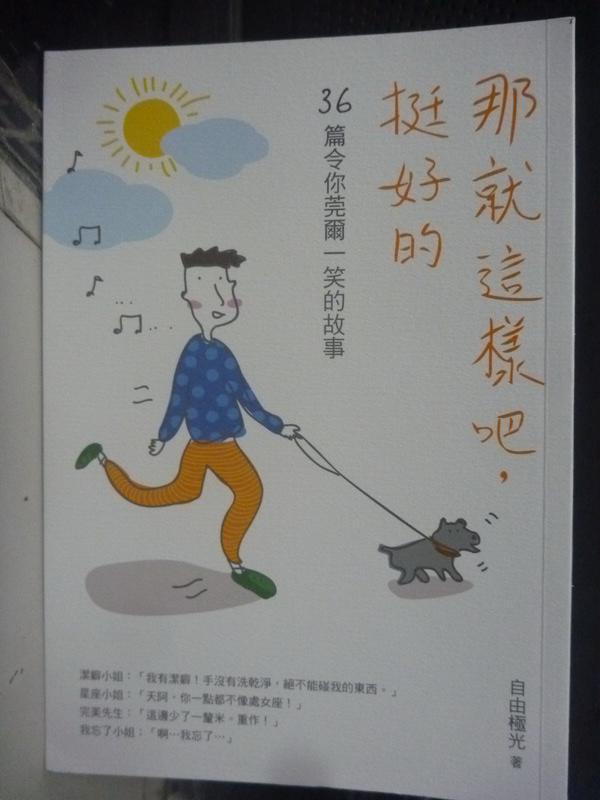 【書寶二手書T2/心靈成長_LJM】那就這樣吧,挺好的:36篇令你莞爾一笑的故事_自由極光