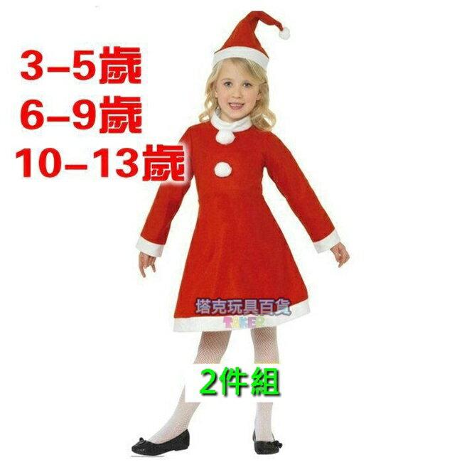 聖誕節 耶誕節 派對變裝 聖誕戲劇服 女童套裝 2件組3~13歲  耶誕服裝 表演 聖誕節