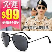 (99免運) 太陽後裔 飛行軍官太陽眼鏡 0