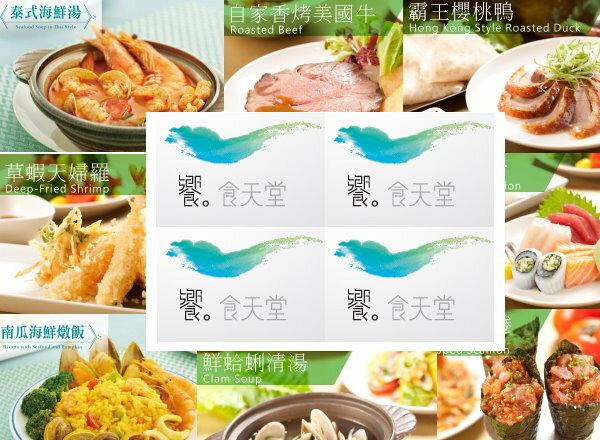 饗食天堂平日餐券 (灰)