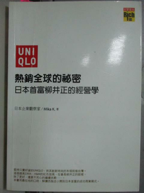 【書寶二手書T1/財經企管_ORS】UNIQLO熱銷全球的祕密-柳井正的經營學_MikaK.