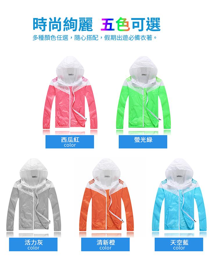 【EHD】超輕薄機能外套 清新自然風抗UV涼感透氣防曬男女穿搭情侶外套
