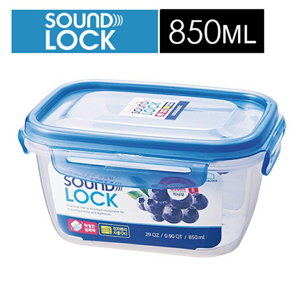 ~樂扣樂扣~SOUNDLOCK系列輕巧保鮮盒 長方形850ML ~  好康折扣