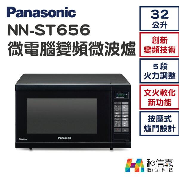 Panasonic國際牌NN-ST656微電腦變頻微波爐(32L)創新變頻文火軟化【和信嘉】台灣公司貨