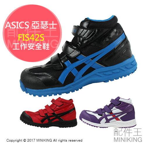 【配件王】日本代購 ASICS 亞瑟士 FIS42S 安全鞋 JSAA規格 塑鋼鞋 工作鞋 運動鞋 女性 男性 男女用
