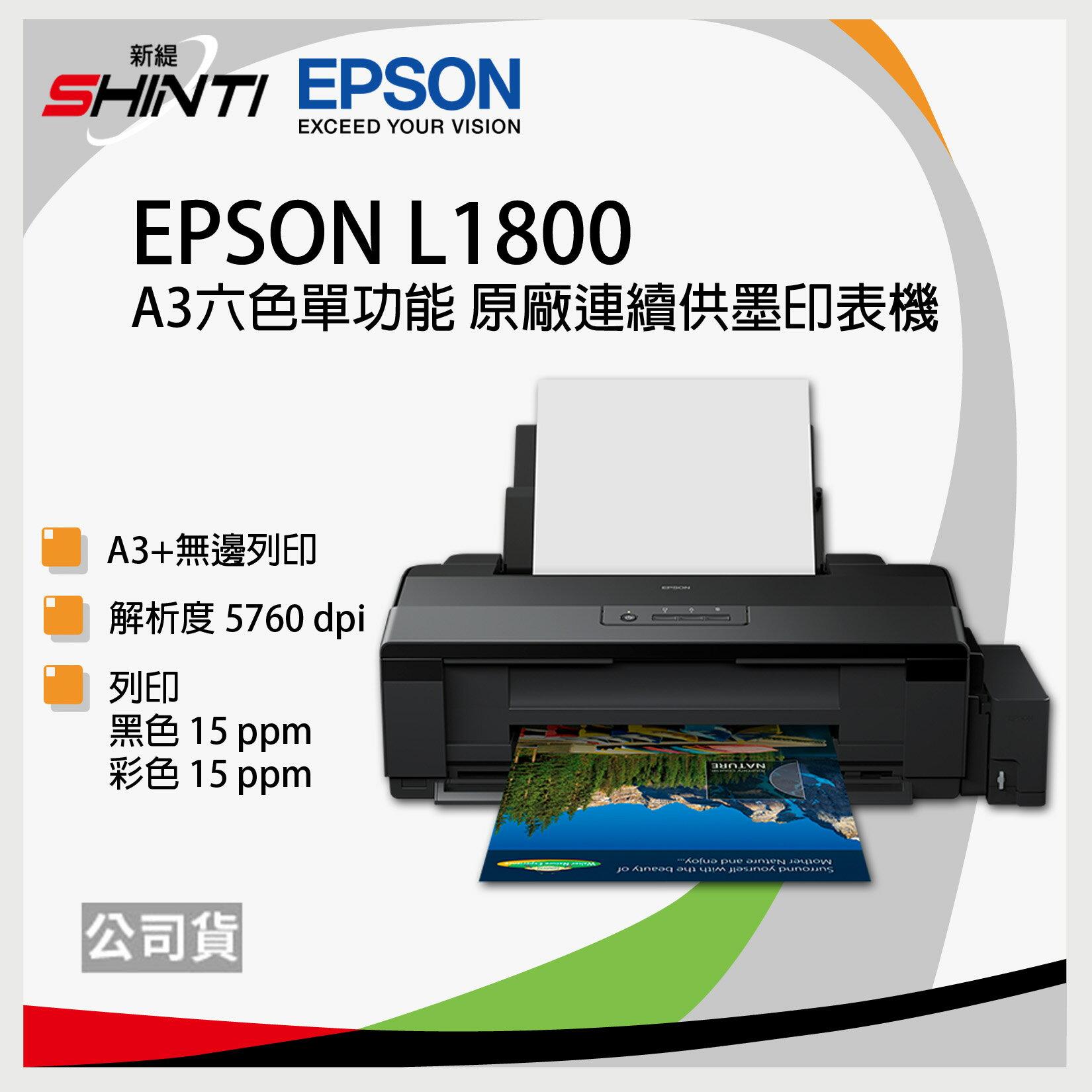 EPSON L1800 原廠A3單功能連續供墨印表機
