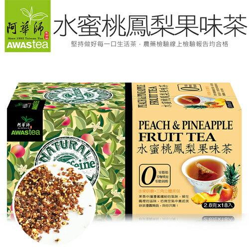阿華師茶業 零咖啡因-水蜜桃鳳梨果味茶(18入/盒)★衛立兒生活館★