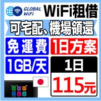 日本上網推薦sim卡吃到飽/wifi機網路吃到飽,日本wifi機租借推薦到日本 上網WiFi分享器租借