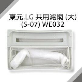 東元/LG共用濾網(大)(S-07) **1次購3組免運費**