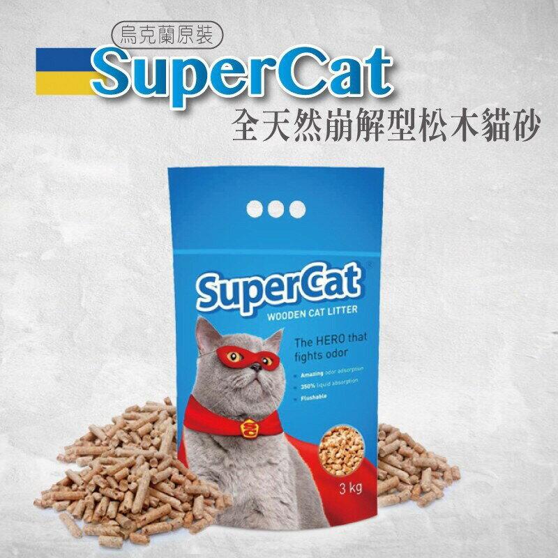 SuperCat烏克蘭超除臭松木砂3kg 可沖馬桶 貓砂*5包 5