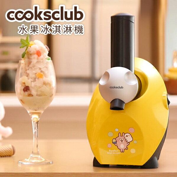 【卡娜赫拉】澳洲 Cooksclub水果 冰淇淋機 - 四色可選 5