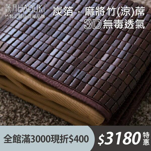 【預購】雙人5x6.2尺竹蓆碳化3D透氣壓邊葉月領導品牌涼蓆翔仔居家