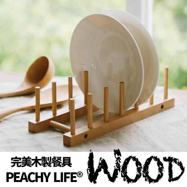 餐具  木頭  廚房用品 PEACHY LIFE木製盤架 MIT 製 完美主義 ~V001