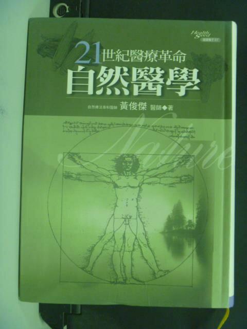 【書寶二手書T7/養生_ONV】21世紀醫療革命:自然醫學_黃俊傑