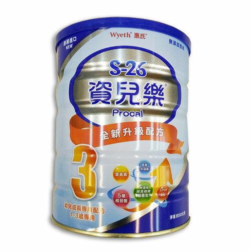 ★衛立兒生活館★惠氏 S-26資兒樂 3號幼兒成長專用配方奶粉850g*6罐(箱購)贈好禮