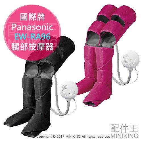 <br/><br/>  【配件王】日本代購 Panasonic 國際牌 EW-RA96 腿部按摩器 按摩機 兩色 另 EW-RA86<br/><br/>