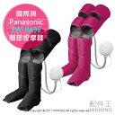 【配件王】日本代購 Panasonic 國際牌 EW-RA96 腿部按摩器 按摩機 兩色 另 EW-RA86