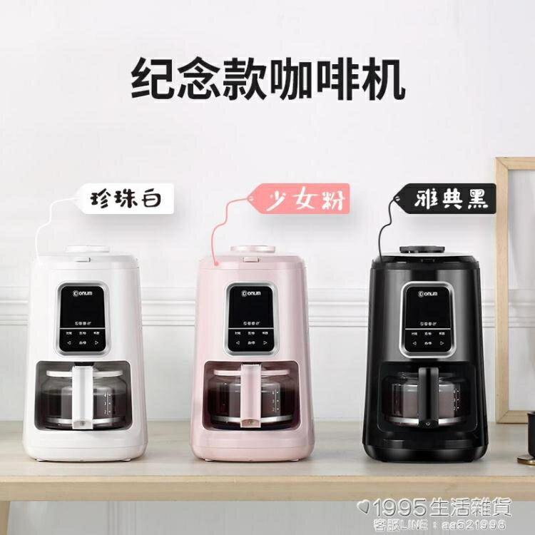 精品夯貨~泡茶機 東菱咖啡機家用全自動研磨豆一體機美式滴漏式小型辦公室咖啡機