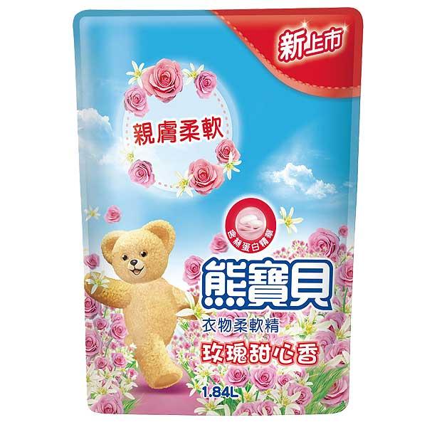 熊寶貝 玫瑰甜心 柔軟護衣精 補充包 1.84L【售完為止】 1