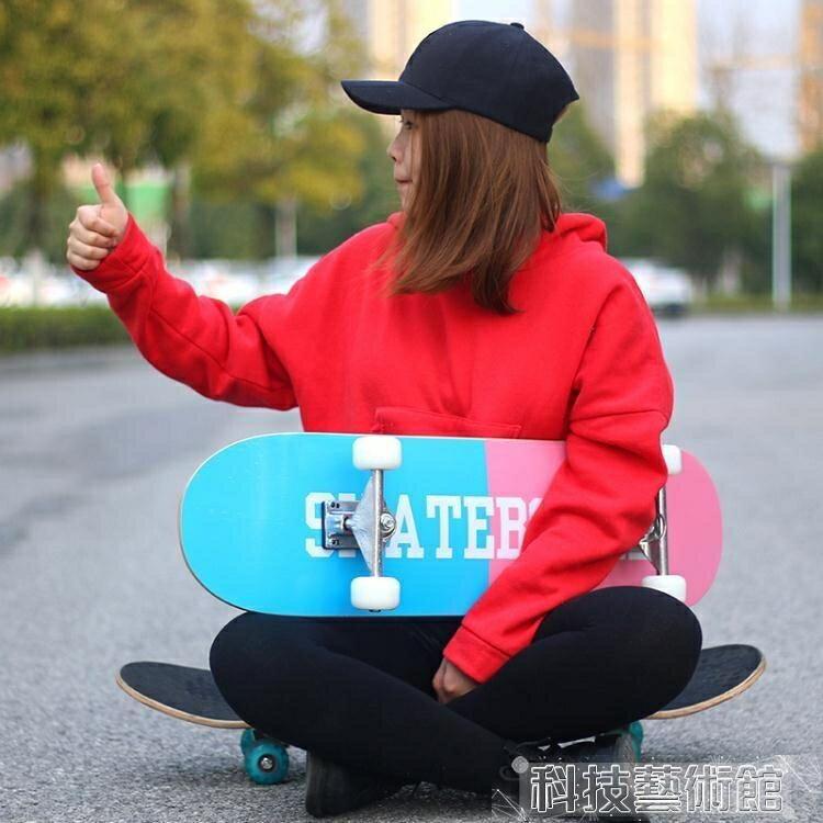 滑板車 四輪滑板青少年初學者刷街代步成人兒童男孩女生雙翹公路滑板車  領券下定更優惠