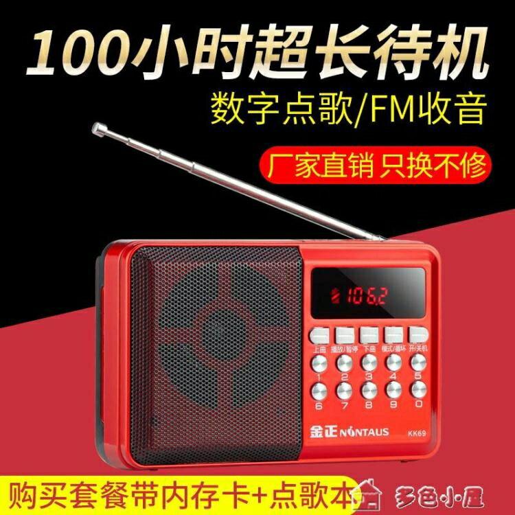 收音機 收音機金正新款小型老年收音機MP3老人藍芽小音響插卡便攜式戶外播放器  交換禮物