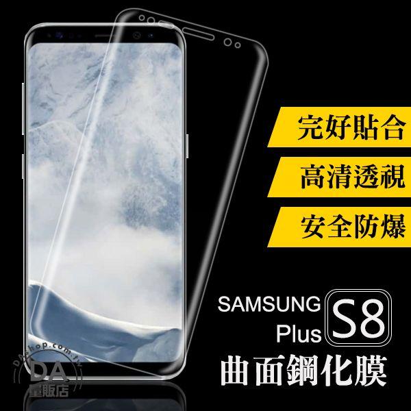 《3C任選三件9折》Samsung 三星 S8 PLUS 3D曲面 全透明 滿版 玻璃 保護貼 鋼化膜(80-2995)