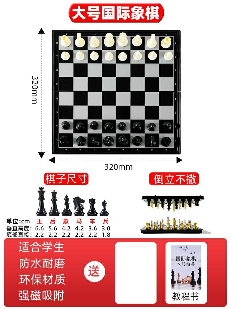 西洋棋 國際象棋 經典桌遊 國際象棋高檔比賽專用大號棋盤兒童小學生磁性便攜初學者西洋棋『cyd4857』