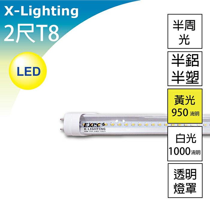 LED T8 10W 2尺 2年保固 1000流明 燈管 (透明) 白光/黃光 EXPC X-LIGHTING