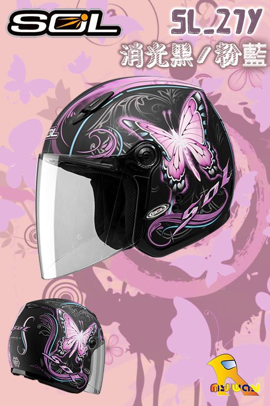 ~任我行騎士人身部品~SOL 27Y 蝴蝶三代 消光黑粉藍 小帽體 女生適用 3/4罩 安全帽