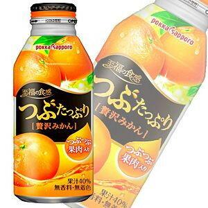 【Pokka Sapporo】温州蜜柑果汁饮料 含柑橘果肉 果汁含量40% 400g つぶたっぷり赘沢みかん 日本进口饮料