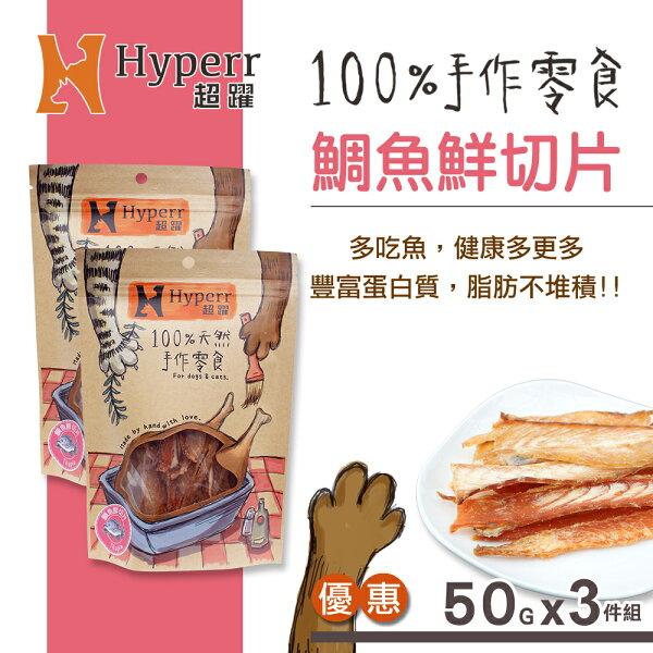 Hyperr超躍手作鯛魚鮮切片三件組