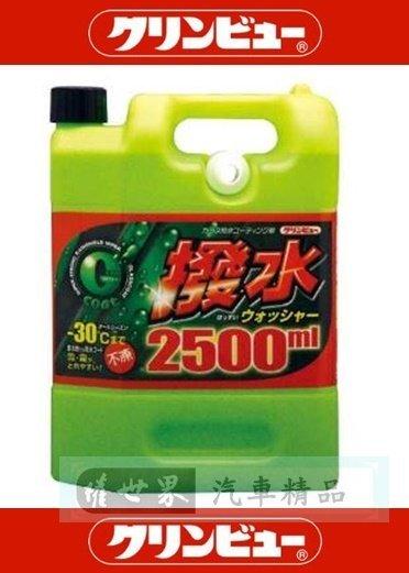 權世界@汽車用品 日本TAIHOKOHZAI 車用玻璃撥水雨刷精(水滴不附著~視線清晰) 2.5公升裝 C-68