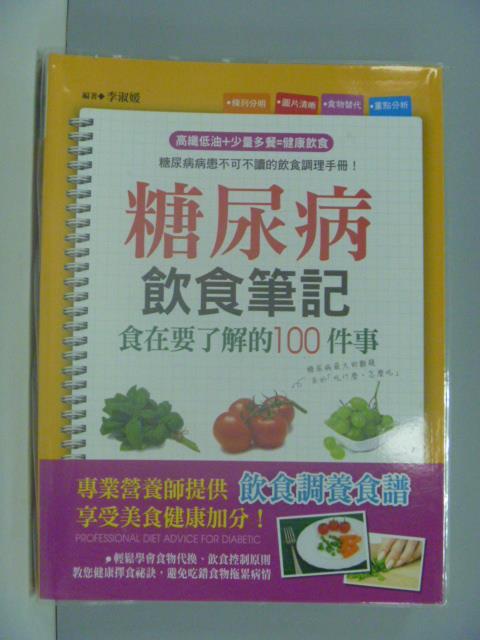 【書寶二手書T1/養生_ZBC】糖尿病飲食筆記:食在要了解的100件事_李淑媛
