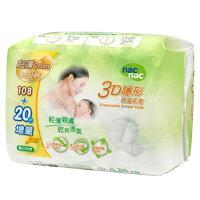 婦嬰用品nac nac - 3D隱形防溢乳墊128入 【好窩生活節】。就在小奶娃婦幼用品婦嬰用品