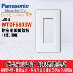 《國際牌》星光系列 WTDF6803W 卡式插座用 一連三穴蓋板 (1連3個用) -《HY生活館》水電材料專賣店