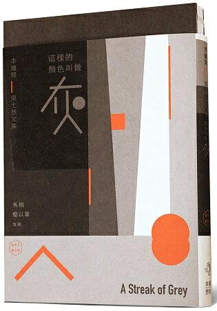 李繼開第七號文集:這樣的顏色叫做灰