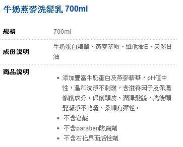 nac nac - 牛奶燕麥洗髮乳 700ml 2