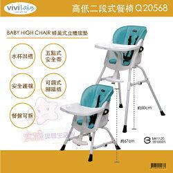 【大成婦嬰】新款 vivibaby 高低二段式餐椅Q20568