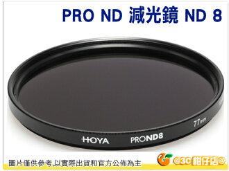 HOYA PRO ND 減光鏡 ND 8 減 3 格 49mm 多層鍍膜 廣角薄框 立福公司貨