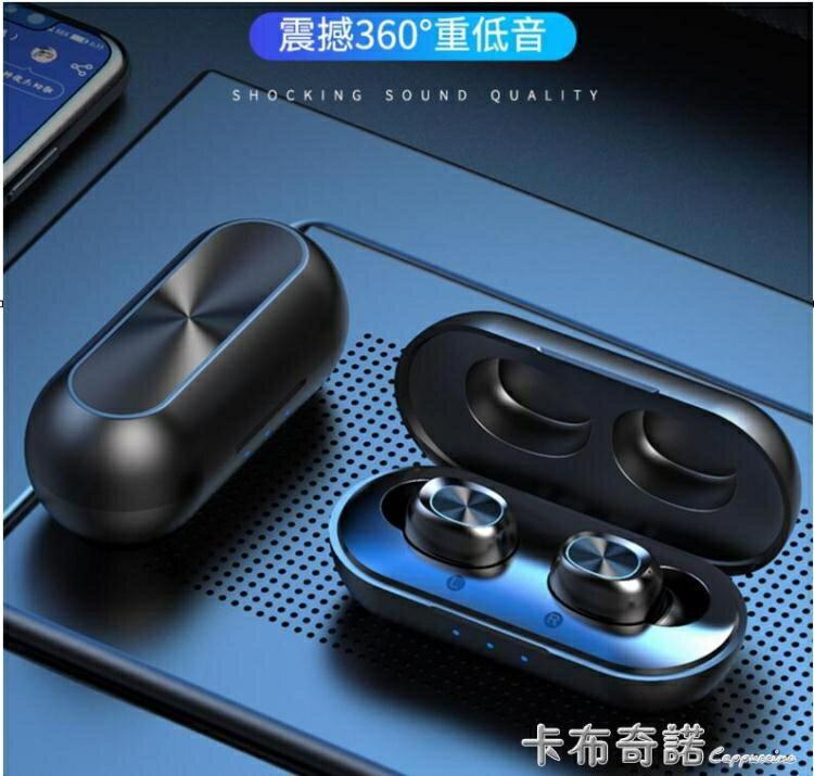 無線藍芽耳機5.0雙耳一對迷你隱形入耳塞式頭戴運動跑步 卡布奇諾 全館免運