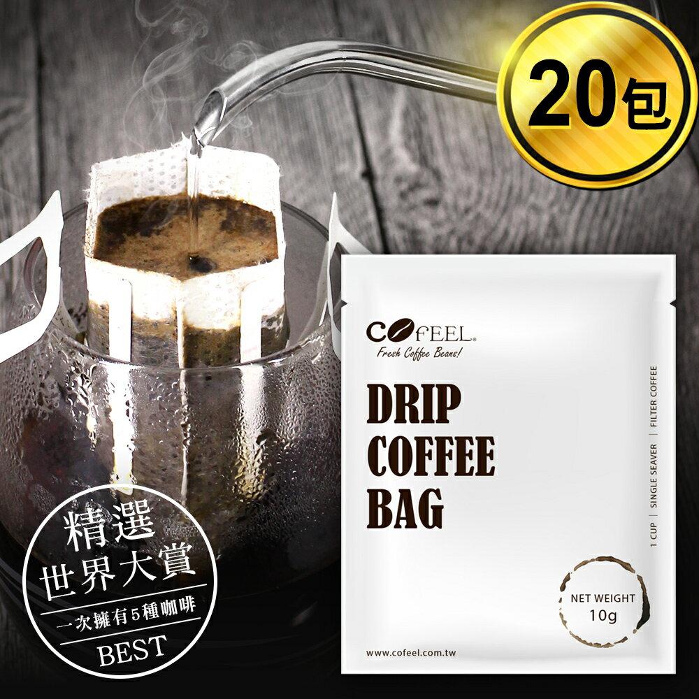 CoFeel 凱飛鮮烘精選世界大賞單品濾掛咖啡 / 耳掛咖啡包10g(5種風味x20包)【MO0060】(SO0070S) 0