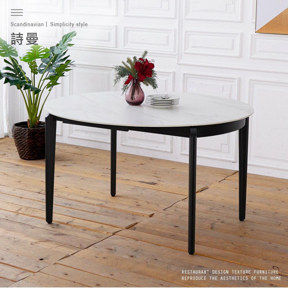 詩曼4.3尺岩板伸縮圓餐桌