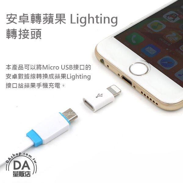 Micro USB 轉 lightning iPhone 7 8 X Xs 轉接頭 轉接器 傳輸充電 安卓轉蘋果(78-4116) 2