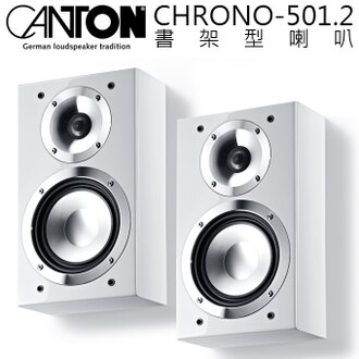 書架型喇叭 ★ CANTON CHRONO-501.2 公司貨 0利率 免運