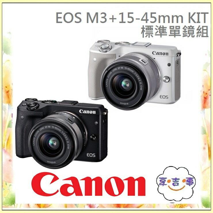 ❤享.吉.事❤【現貨送32G記憶卡+相機包,免運費】Canon EOS M3+15-45mm STM 單鏡組 WIFI/NFC 翻轉自拍【彩虹公司貨】微單眼 內建WIFI 另有M3 M10