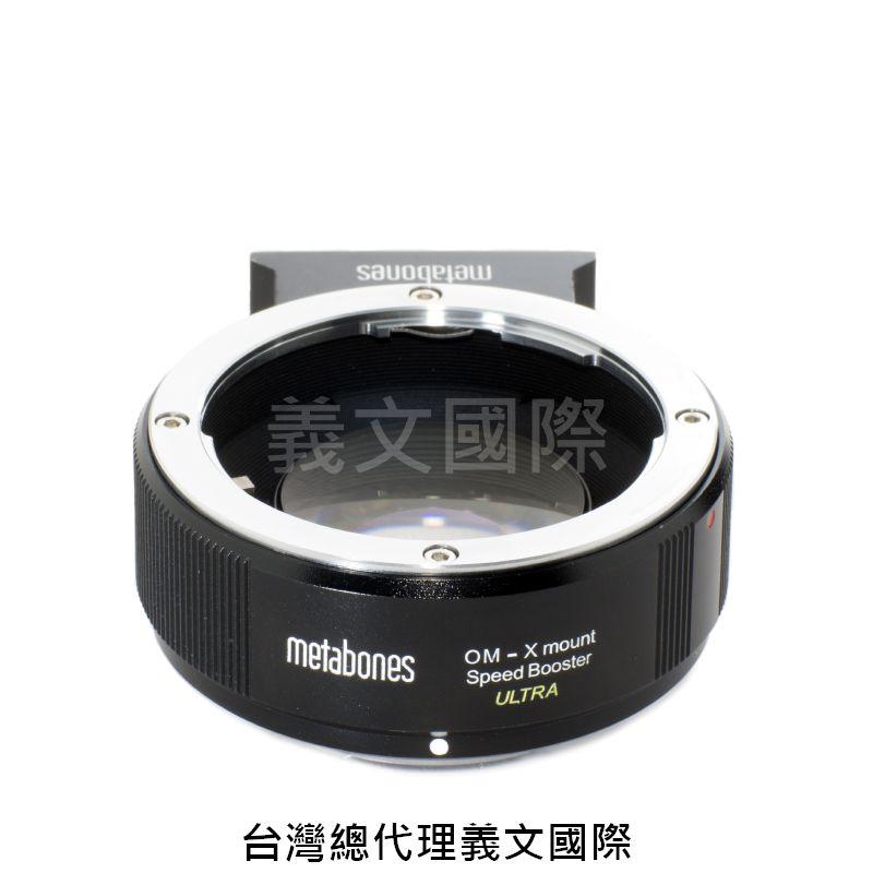 Metabones專賣店:Olympus OM -Xmount Speed Booster Ultra 0.71x(Fuji,Fujifilm,富士,Olympus OM,減焦,0.71倍,X-H1,