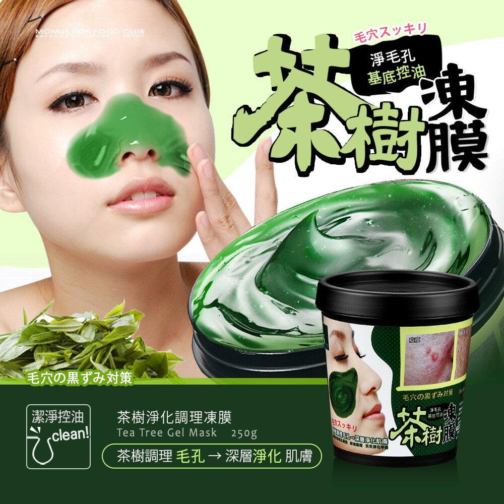 MOMUS 茶樹淨化調理凍膜 250g - 油痘調理 清潔面膜