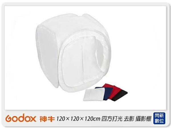 GODOX神牛DF-120120×120×120cm四方打光去影摺合攝影棚(DF120,開年公司貨)