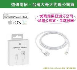 全球保固【蘋果原廠盒裝】Apple Lightning 原廠傳輸充電線【遠傳電信代理】iPhone7 Plus iPhone6s Plus iPhone5 iPad SE iPhone8