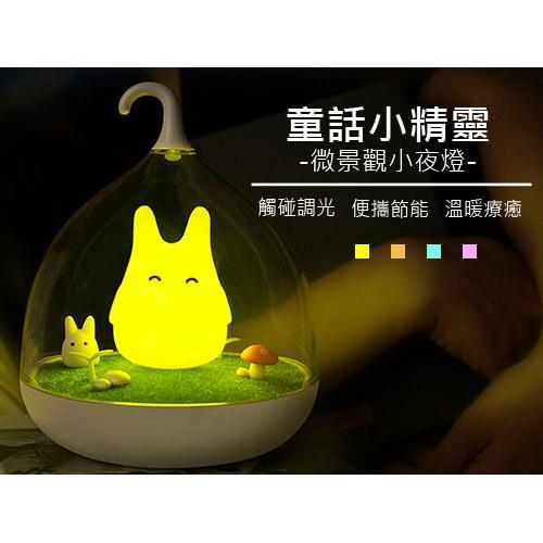 創意童話小精靈LED微景觀夜燈 龍貓燈 籠燈 小夜燈 禮物 精靈燈【AJ056】